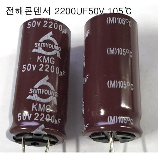 전해콘덴서 2200UF25V  105  50종류 모아콘덴서 상품이미지