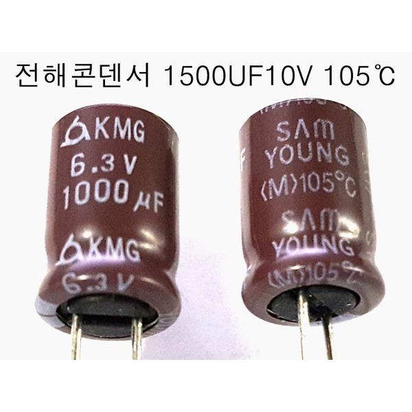 전해콘덴서 1000UF6.3V  105  50종류 모아콘덴서 상품이미지