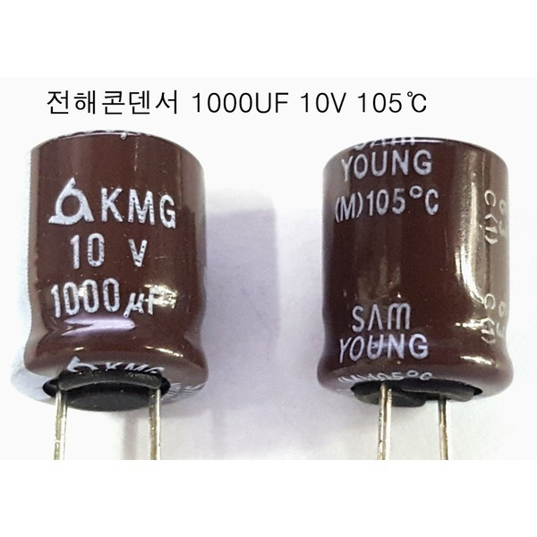 전해콘덴서 1000UF10V  105  50종류 모아콘덴서 상품이미지