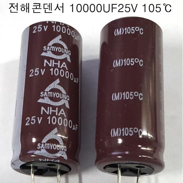 전해콘덴서 1000UF25V  105  50종류 모아콘덴서 상품이미지