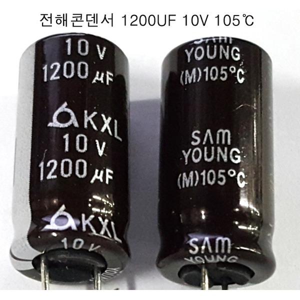 전해콘덴서 1200UF10V  105  50종류 모아콘덴서 상품이미지