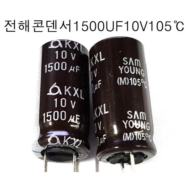 전해콘덴서 1500UF10V  105  50종류 모아콘덴서 상품이미지
