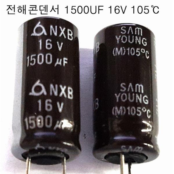 전해콘덴서 1500UF16V  105  50종류 모아콘덴서 상품이미지