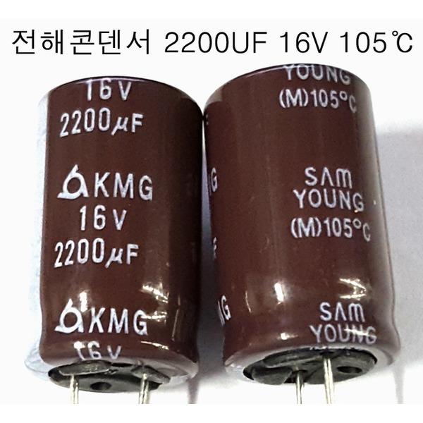 전해콘덴서 2200UF16V  105  50종류 모아콘덴서 상품이미지