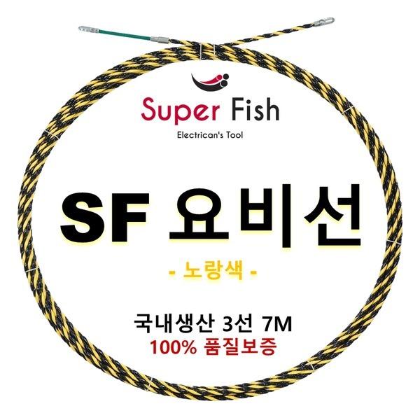믿을 수 있는 국내생산 SF요비선 3선 15/20/30M 상품이미지