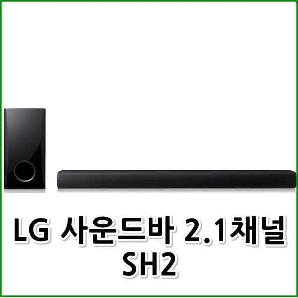 LG전자 SH2 사운드바 2.1채널-핫프라이스몰 상품이미지