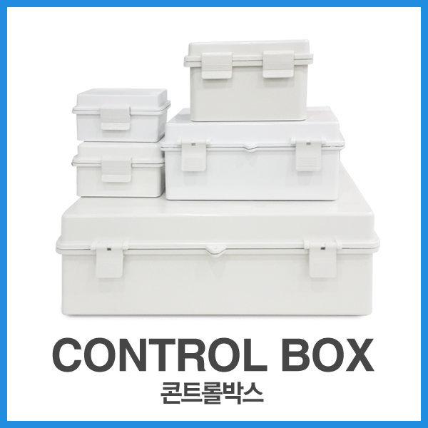 하이박스 방수함 콘트롤 컨트롤 박스 전기함 배전함 상품이미지