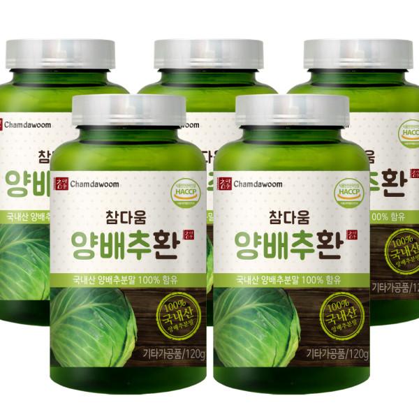 참다움 양배추환  국내산양배추분말100% 120g 5병 상품이미지