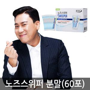 노즈스위퍼 코세척 분말60포/코세척기/생리식염수