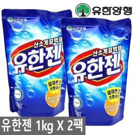 유한젠 산소계 표백제 1kg+1kg / 옥시크린 비트