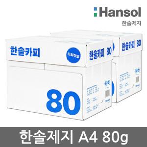 [한솔제지](현대Hmall)한솔제지 한솔카피 80g A4용지 2박스(5000매)/복사용지/HANSOL COPY