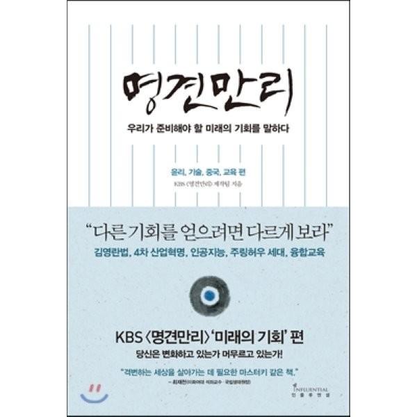 (중고)명견만리 미래의 기회편 : 윤리 기술 중국 교육편  KBS 명견만리 제작팀 상품이미지