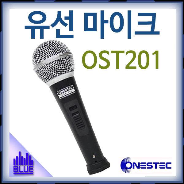 ONESTEC OST201/유선마이크/다용도마이크(OST-201) 상품이미지