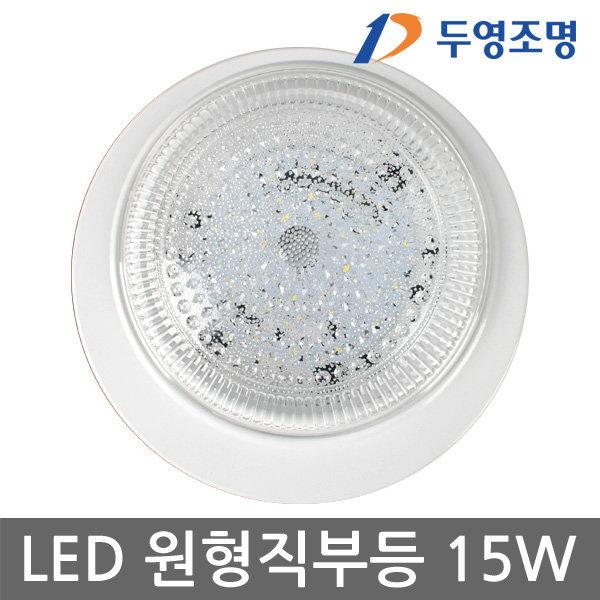 국산 두영 LED직부등 15W 욕실등 원형직부등 LED조명 상품이미지