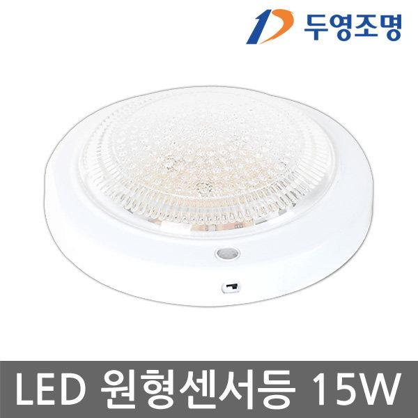 국산 두영 LED센서등 15W 현관등 원형센서등 LED조명 상품이미지