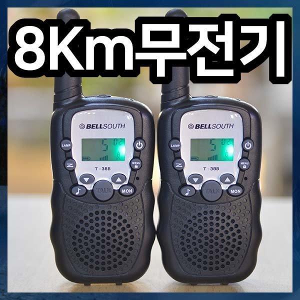 C126/무전기/2p/생활무전기/업무용무전기/8Km/인증 상품이미지