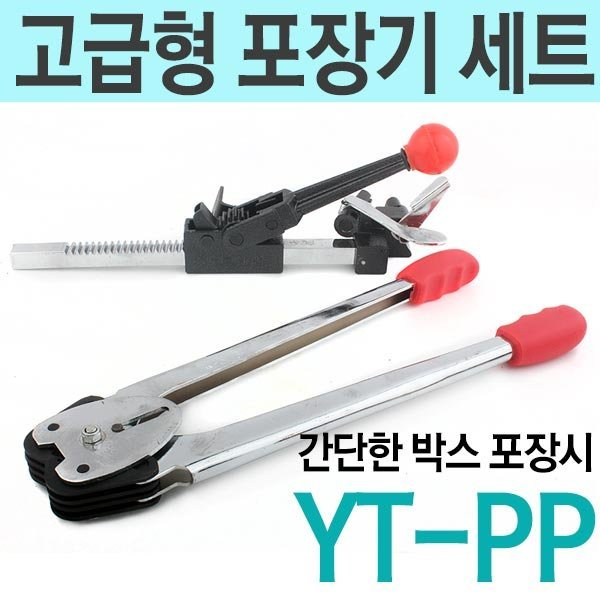 PP밴딩기세트/YT-PP/조임기포함/하조기세트/박스포장 상품이미지