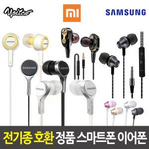 [애플]무료배송 이어폰/고음질/삼성/갤럭시/베가/애플이이팟