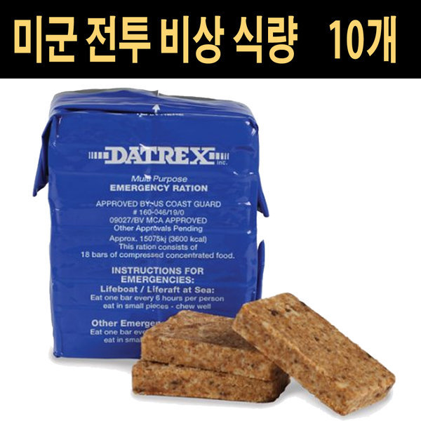 미군전투식량/비상식량/다트렉스/MRE/생존배낭/10개 상품이미지