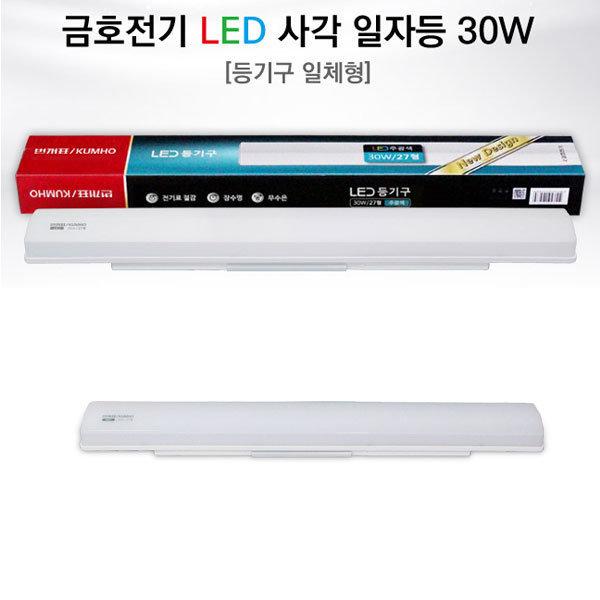 금호전기 번개표 LED등기구 사각 일자형(30W)간단설치 상품이미지