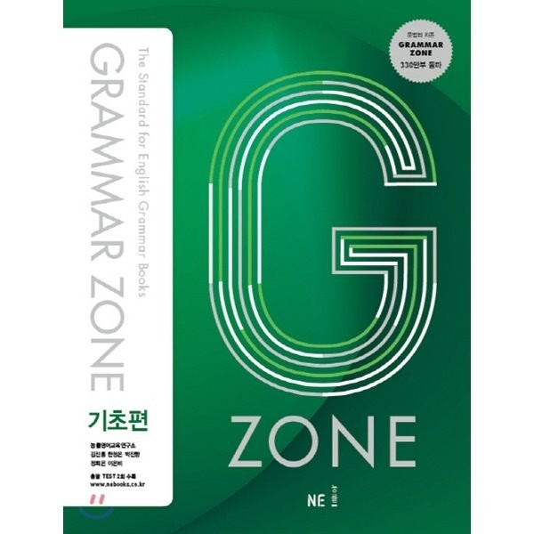 GRAMMAR ZONE 그래머존 기초편  능률영어교육연구소 김진홍 한정은 상품이미지