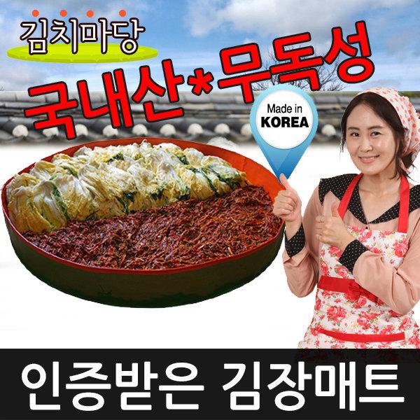 김치마당 - 김장매트 버무리매트 김장비닐 140cm 상품이미지