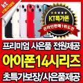 애플 아이폰/행사폰/당일발송/특별사은품/KT프라자