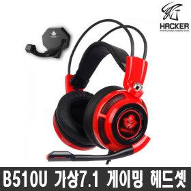 장패드+앱코 B510U 7.1 진동LED 게이밍헤드셋 마이크-