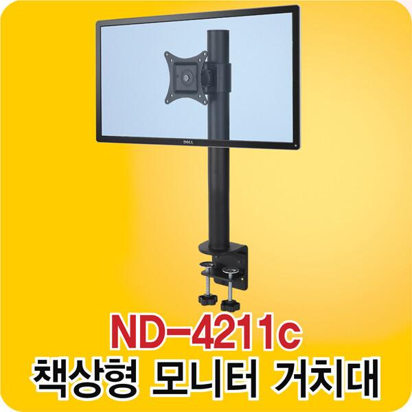 ND-4211C 모니터거치대/14~29형 모니터/TV/긴 봉 옵션 상품이미지