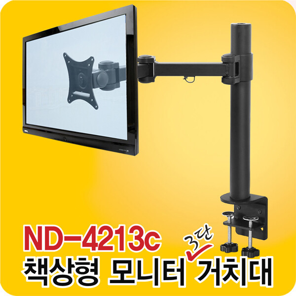 ND-4213C 삼성/LG/중소기업 14~29 모니터/TV 거치대 상품이미지