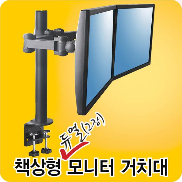 ND-4223C 듀얼-모니터거치대/삼성/LG/기타 14~29 호환 상품이미지
