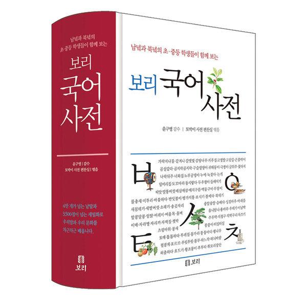 보리 국어사전 (2019최신판) 사은품 초등노트2권 증정 상품이미지