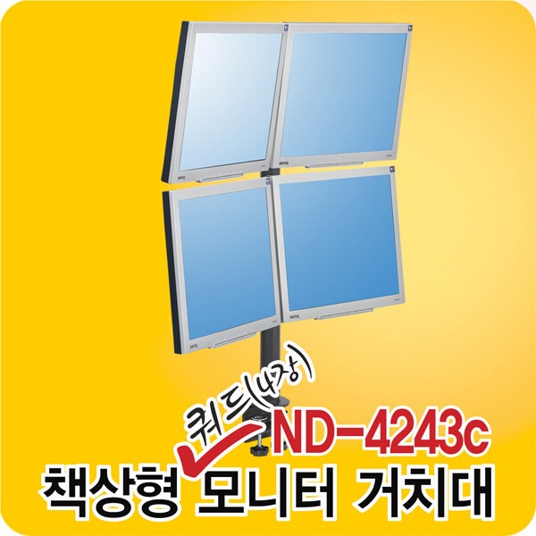 ND-4243C 모니터 4대 거치대/14~29형 모니터TV 스탠드 상품이미지