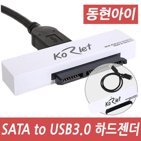 DH) 코렛 SU320 SATA to USB3.0젠더 외장하드케이스 상품이미지