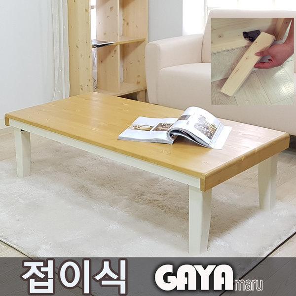 가야마루  원목 접이식테이블/좌식/식탁/책상/좌탁 상품이미지