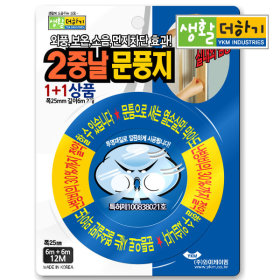 2중날 문풍지1+1세트 방풍 방한 바람막이 틈막이YKM