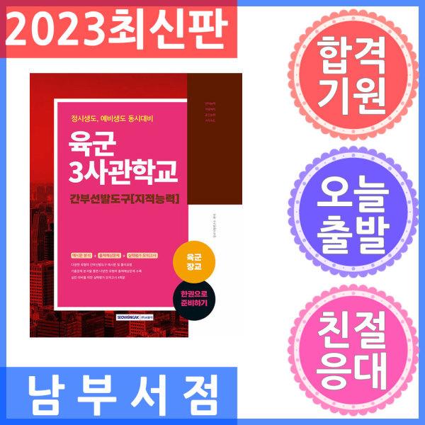 서원각/육군장교 3사관학교 간부선발도구(지적능력)  정시생도 예비생도 동시대비 2019 상품이미지