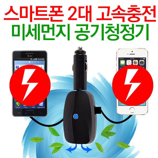차량용 급속충전기/공기청정기/3.6A/듀얼/고속충전기 상품이미지