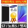 갤럭시S7갤럭시S6엣지갤럭시노트5삼성공기계중고폰