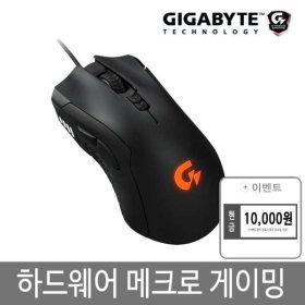 현금1만원 이벤트 기가바이트 XM300  게이밍 마우스
