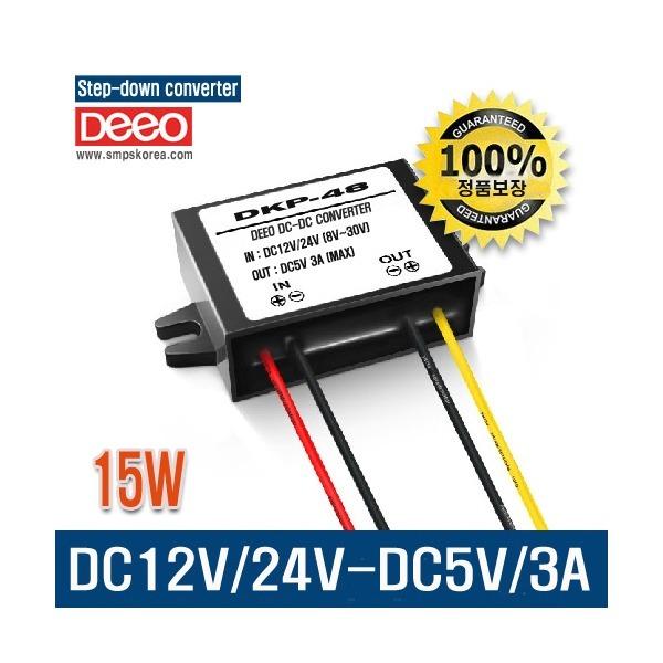 SMPS.DC-DC.DCDC.DC24V-DC5V.DC컨버터.DCDC컨버터 상품이미지