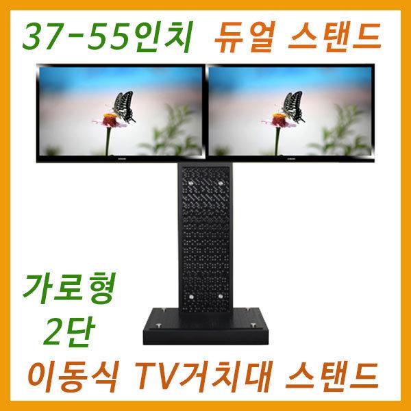 37~55형 듀얼 TV스탠드 이동식TV거치대(LS-1 가로2단) 상품이미지
