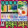 플라잉칼라/매직터치/고궁의아침/복사용지/칼라용지