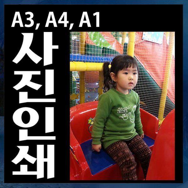 E192/사진인화/사진인쇄/사진출력/인쇄출력 상품이미지