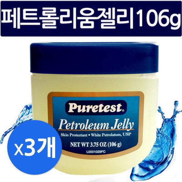 HL 페트롤리움 젤리 106g 3통 영유아 바세린 보습제 상품이미지