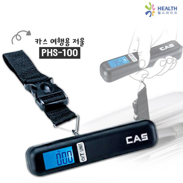 HL 카스 여행저울 가방저울 휴대용 /전자저울/손저울 상품이미지