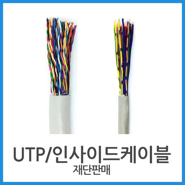 UTP 카타고리케이블 인사이드케이블 재단판매 상품이미지