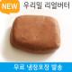 쿠키클레이도우 초코 350g / 쿠키 만들기 생지 반죽