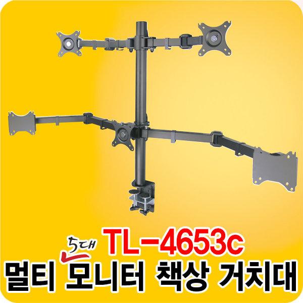 TL-4653c 14~27형 모니터 거치대/받침대/스탠드/다이 상품이미지