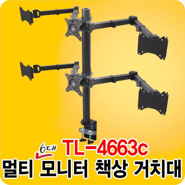 TL-4663c 14~24형 모니터 거치대/받침대/스탠드/다이 상품이미지